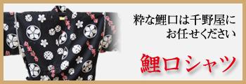 オリジナルデザイン 鯉口シャツ
