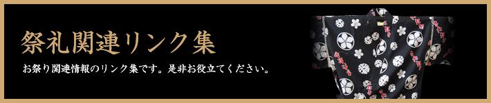 祭専門店 千野屋 祭礼関連リンク