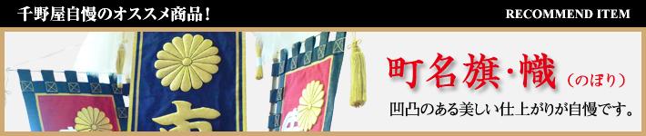オリジナルデザイン 祭礼旗 町名旗・幟 のぼり
