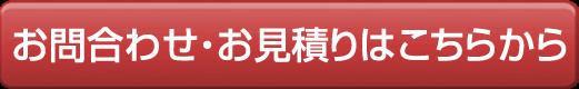 大阪岸和田の千野屋へのお問合わせはこちらから