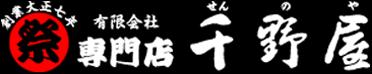 大阪岸和田 オリジナル法被(はっぴ)の千野屋