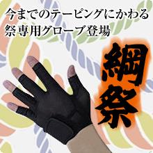 綱祭 曳き綱から手を守る手袋