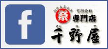 祭専門店 千野屋 FaceBook フェイスブック