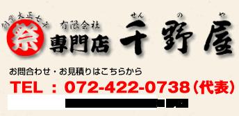 お祭りに関する特注品の制作なら大阪岸和田の千野屋へ!